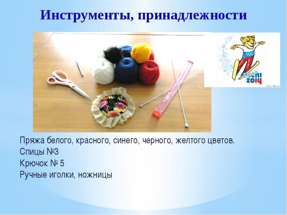 Инструменты, принадлежности Пряжа белого, красного, синего, черного...