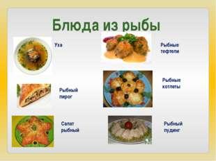 Блюда из рыбы Уха Рыбный пирог Рыбные тефтели Рыбные котлеты Салат рыбный Рыб