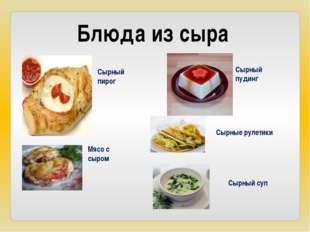 Блюда из сыра Сырный пирог Сырный пудинг Мясо с сыром Сырные рулетики Сырный