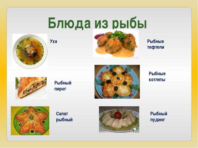 Блюда из рыбы Уха Рыбный пирог Рыбные тефтели Рыбные котлеты Салат рыбный Рыб...