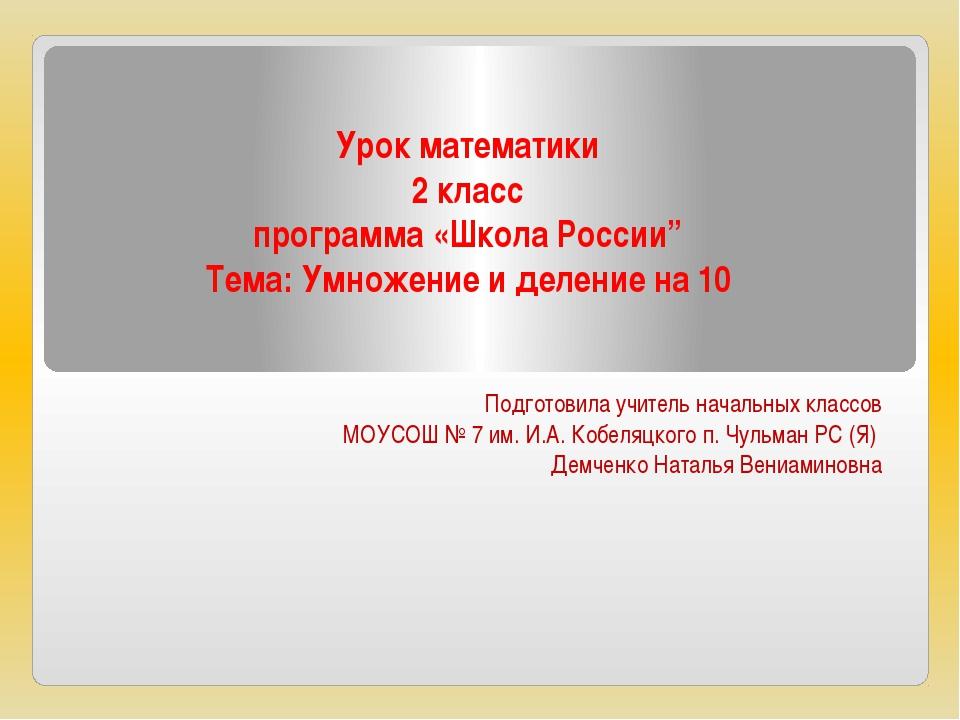 """Урок математики 2 класс программа «Школа России"""" Тема: Умножение и деление на..."""