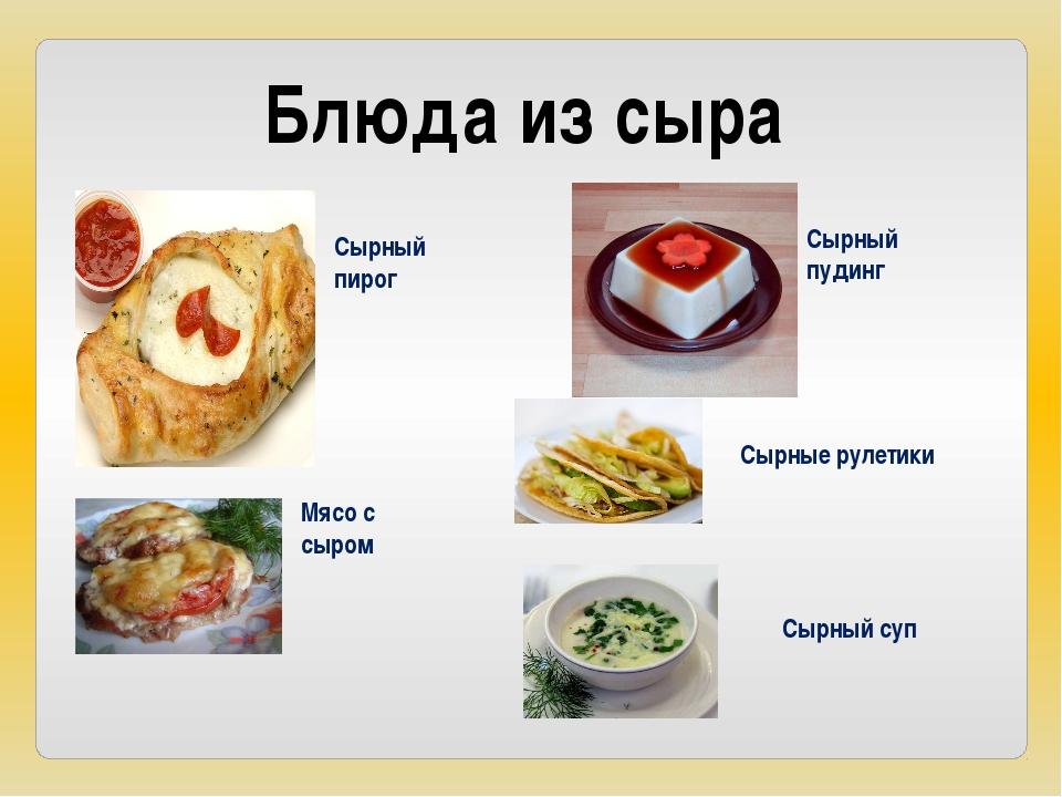 Блюда из сыра Сырный пирог Сырный пудинг Мясо с сыром Сырные рулетики Сырный...