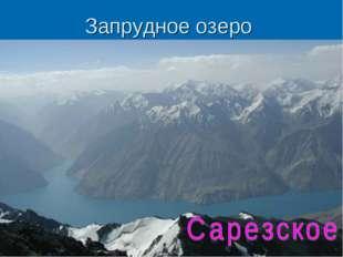 Запрудное озеро