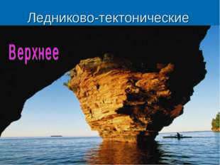 Ледниково-тектонические