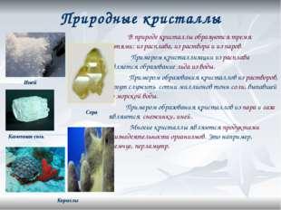 Природные кристаллы В природе кристаллы образуются тремя путями: из расплава,