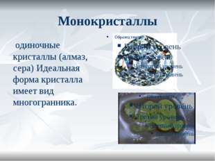 Монокристаллы одиночные кристаллы (алмаз, сера) Идеальная форма кристалла име