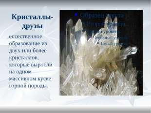 Кристаллы-друзы естественное образование из двух или более кристаллов, которы