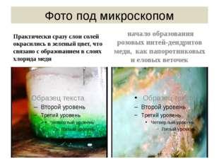Фото под микроскопом Практически сразу слои солей окрасились в зеленый цвет,