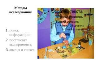 Методы исследования: поиск информации; постановка эксперимента; анализ и синт