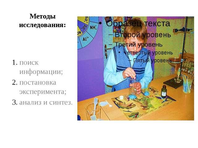 Методы исследования: поиск информации; постановка эксперимента; анализ и синт...