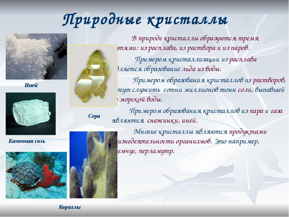 Природные кристаллы В природе кристаллы образуются тремя путями: из расплава,...