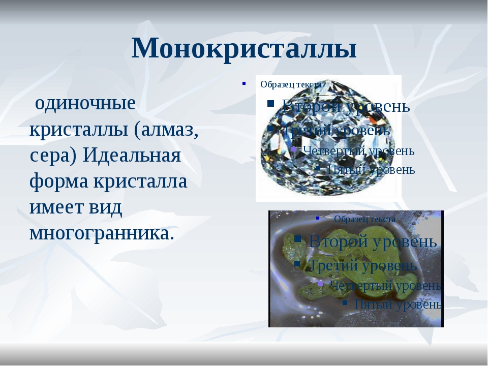 Монокристаллы одиночные кристаллы (алмаз, сера) Идеальная форма кристалла име...