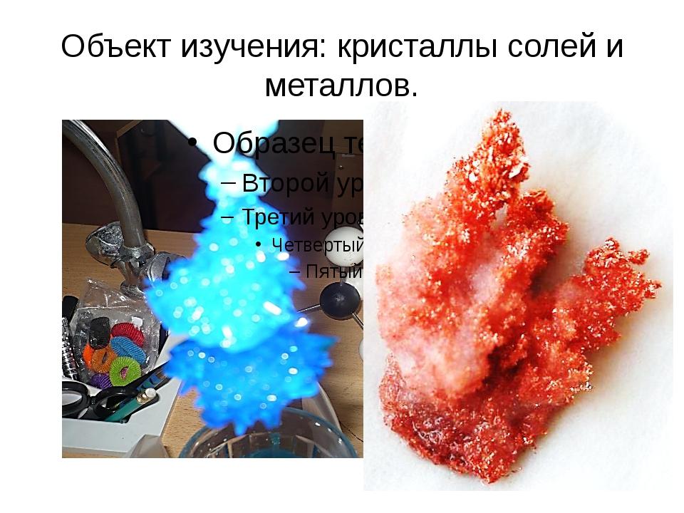 Объект изучения: кристаллы солей и металлов.