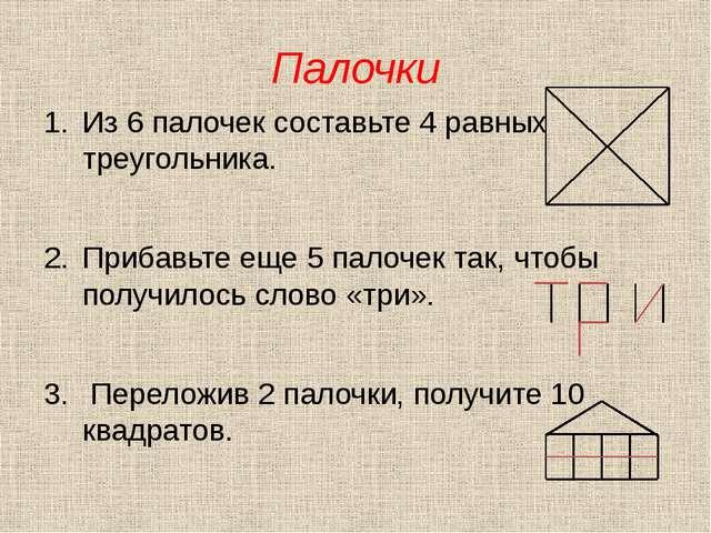 Палочки Из 6 палочек составьте 4 равных треугольника. Прибавьте еще 5 палочек...