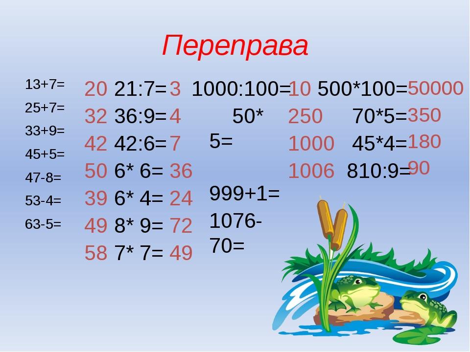 Переправа 13+7= 25+7= 33+9= 45+5= 47-8= 53-4= 63-5= 20 32 42 50 39 49 58 21:7...
