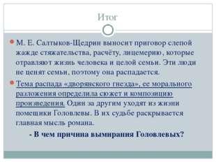 Итог М. Е. Салтыков-Щедрин выносит приговор слепой жажде стяжательства, расчё
