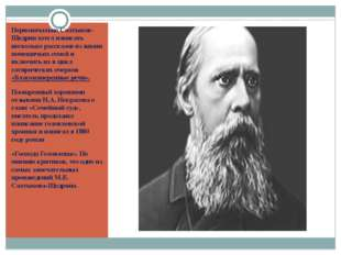 Первоначально Салтыков-Щедрин хотел написать несколько рассказов из жизни пом