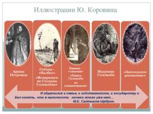 Иллюстрации Ю. Коровина Я обратился к семье, к собственности, к государству и