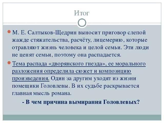 Итог М. Е. Салтыков-Щедрин выносит приговор слепой жажде стяжательства, расчё...