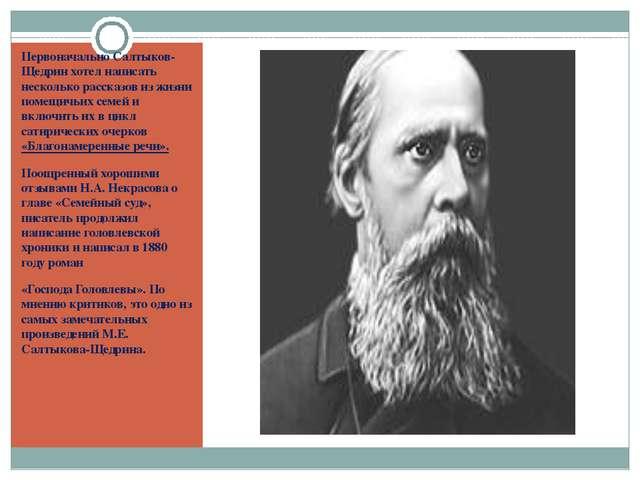 Первоначально Салтыков-Щедрин хотел написать несколько рассказов из жизни пом...