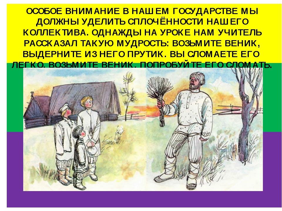 ОСОБОЕ ВНИМАНИЕ В НАШЕМ ГОСУДАРСТВЕ МЫ ДОЛЖНЫ УДЕЛИТЬ СПЛОЧЁННОСТИ НАШЕГО КОЛ...