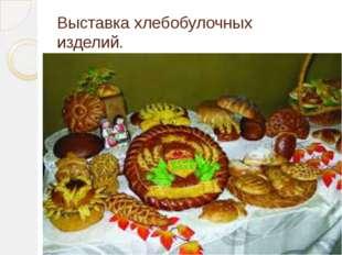 Выставка хлебобулочных изделий.