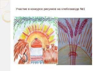Участие в конкурсе рисунков на хлебозаводе №1