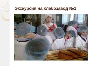 Экскурсия на хлебозавод №1