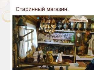 Старинный магазин.