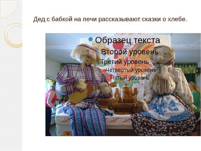 Дед с бабкой на печи рассказывают сказки о хлебе.