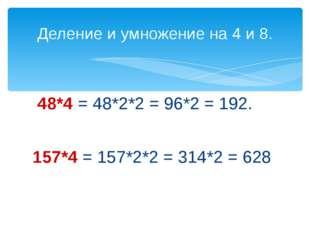 48*4 = 48*2*2 = 96*2 = 192. 157*4 = 157*2*2 = 314*2 = 628 Деление и умножени