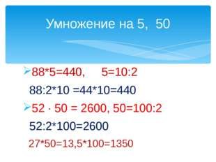 88*5=440, 5=10:2 88:2*10 =44*10=440 52 · 50 = 2600, 50=100:2 52:2*100=2600 27