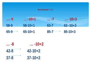 …- 9 … -10+1 … -7 … -10+3 58-9 58-10+1 63-7 63 -10+3 65-9 65-10+1 85-7 85-10+