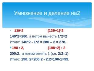139*2 (139+1)*2 140*2=280, а потом вычесть 1*2=2 Итого: 140*2 - 1*2 = 280 –