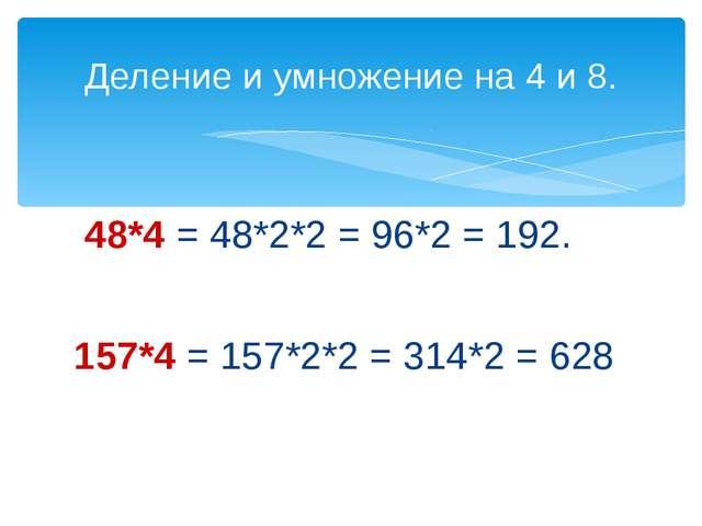 48*4 = 48*2*2 = 96*2 = 192. 157*4 = 157*2*2 = 314*2 = 628 Деление и умножени...