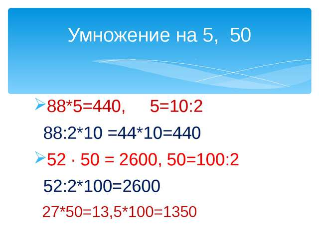 88*5=440, 5=10:2 88:2*10 =44*10=440 52 · 50 = 2600, 50=100:2 52:2*100=2600 27...