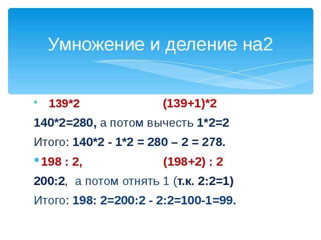 139*2 (139+1)*2 140*2=280, а потом вычесть 1*2=2 Итого: 140*2 - 1*2 = 280 –...