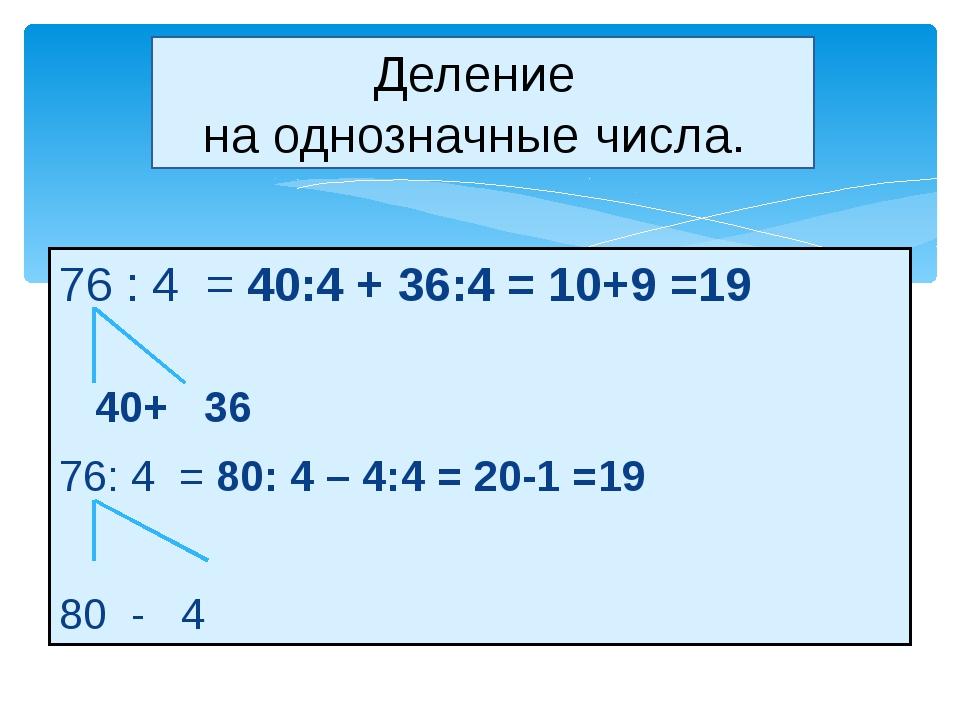 76 : 4 = 40:4 + 36:4 = 10+9 =19 40+ 36 76: 4 = 80: 4 – 4:4 = 20-1 =19 80 - 4...