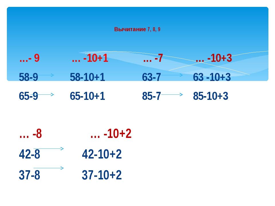 …- 9 … -10+1 … -7 … -10+3 58-9 58-10+1 63-7 63 -10+3 65-9 65-10+1 85-7 85-10+...