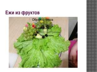 Ежи из фруктов