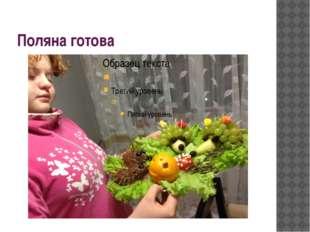 Поляна готова