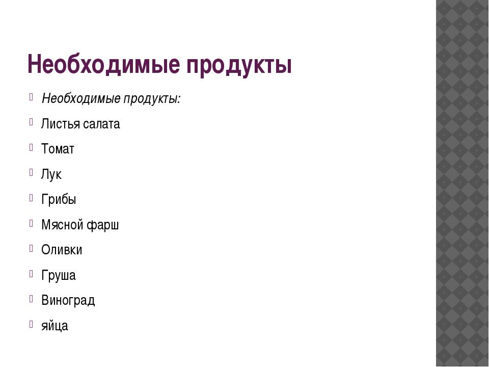 Необходимые продукты Необходимые продукты: Листья салата Томат Лук Грибы Мясн...