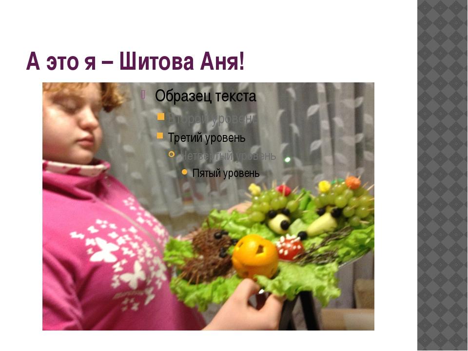 А это я – Шитова Аня!