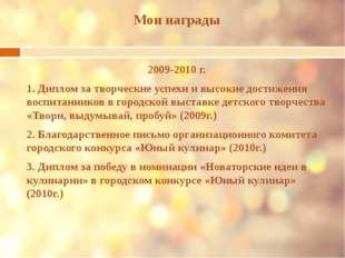 Мои награды 2009-2010 г. 1. Диплом за творческие успехи и высокие достижения