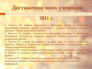 Достижения моих учеников 2011 г. 1. Грамота III степени награждается Фаттахов