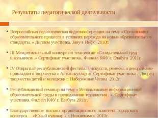 Результаты педагогической деятельности Всероссийская педагогическая видеоконф