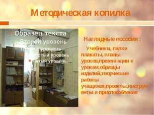 Методическая копилка Наглядные пособия : Учебники, папки плакаты, планы урок