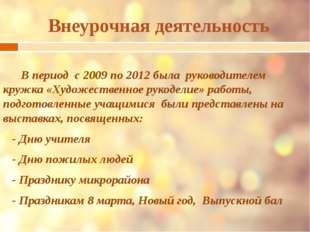 Внеурочная деятельность В период с 2009 по 2012 была руководителем кружка «Ху