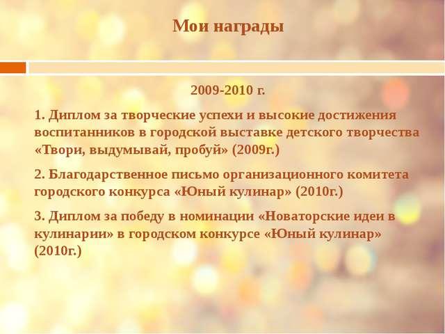 Мои награды 2009-2010 г. 1. Диплом за творческие успехи и высокие достижения...