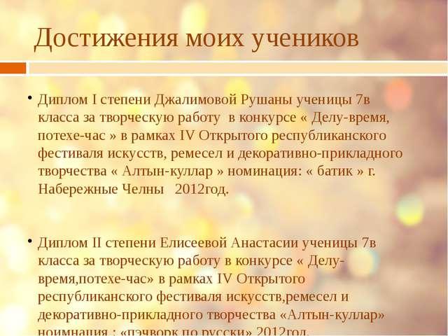Достижения моих учеников Диплом I степени Джалимовой Рушаны ученицы 7в класса...